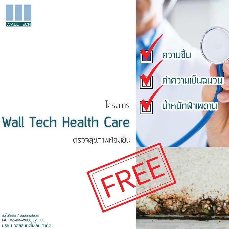 Wall Tech Health Care 0